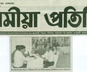 Asomiya Pratidin 8 Dec 2013