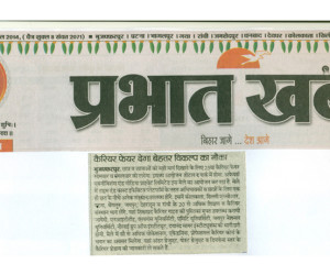 Prabhat Khabor 7th April 2014