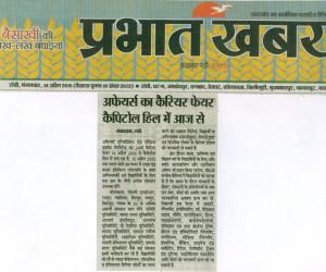 Prabhat Khabor 14 April 2015